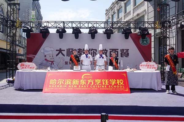 """哈尔滨新东方烹饪学校西餐大师亮相""""大师教你做"""