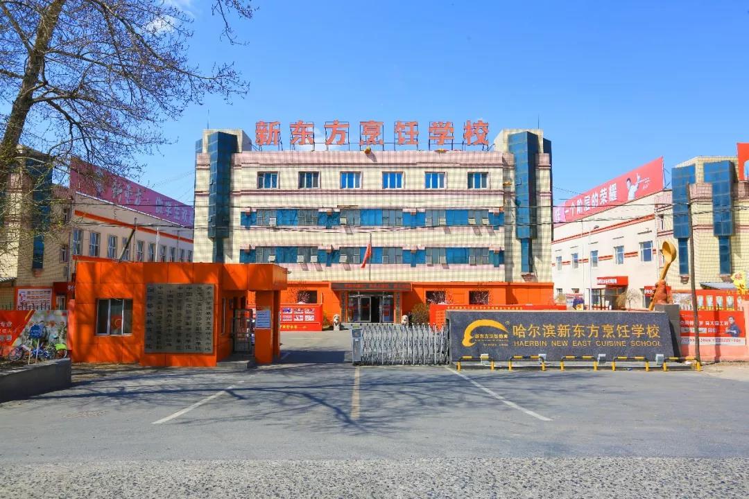报读哈尔滨新东方烹饪学校需要哪些条件
