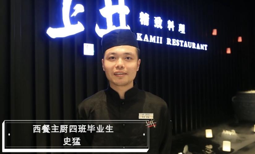【毕业生访谈】毕业生:史猛,任职企业:上井精致料理