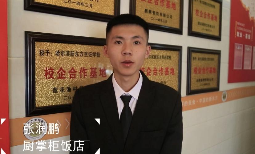【毕业生访谈】毕业生:张润鹏,任职企业:厨掌柜.